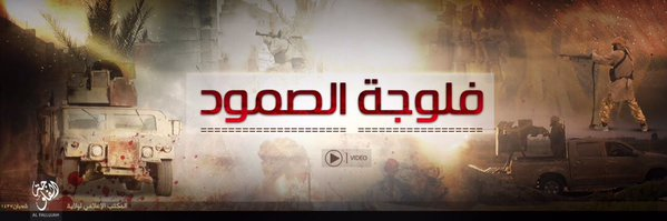 Islamic State – Fallujah Release – May 26th, 2016