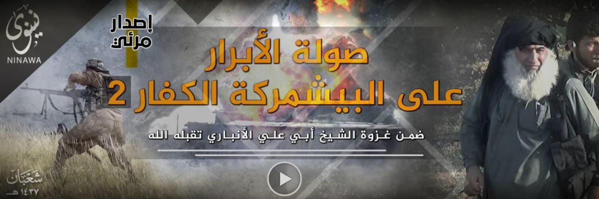Islamic State – Tall Asquf Assault – Ninawa